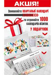 Акція - 1000 шт. календарів-візиток у подарунок